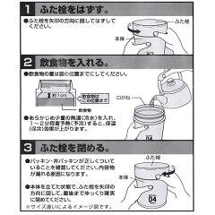 保温弁当箱スープジャーオクタスフードマグ500ml
