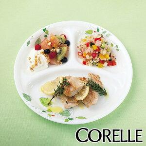 ランチプレート 22cm コレール CORELLE 白 食器 皿 グリーンブリーズ ( 食洗機対応 ホワイト 電子レンジ対応 お皿 オーブン対応 白い 白い皿 ワンプレート ランチ皿 仕切り皿 リーフ 洋食器 )