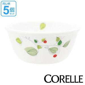 ボウル 16cm コレール CORELLE 白 食器 皿 グリーンブリーズ 同柄5個セット ( 送料無料 食洗機対応 ホワイト 電子レンジ対応 お皿 オーブン対応 白い 白い皿 深皿 中皿 中鉢 取り皿 器 丸皿 丸型