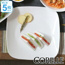プレート 27cm コレール CORELLE スクエア 白 食器 皿 角皿 ウインターフロスト 同色5枚セット ( 送料無料 食洗機対応 ホワイト 電子レンジ対応 お皿 白い 白い皿 平皿 ワンプレー