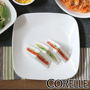 プレート 23cm コレール CORELLE スクエア 白 食器 皿 角皿 ウインターフロスト ( 食洗機対応 ホワイト 電子レンジ対応 お皿 オーブン対応 白い 白い皿 平皿 ワンプレート 中皿 大皿 盛り皿 角型