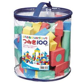 e427c0ac108516 積み木 ブロック ソフト 100ピース つみき 知育 玩具 ( ソフト積み木 ソフトブロック やわらかい 知育玩具