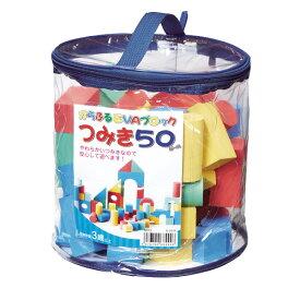 2c5d1644c6fbbb 積み木 ブロック ソフト 50ピース つみき 知育 玩具 ( ソフト積み木 ソフトブロック やわらかい 知育玩具