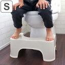 トイレ 踏ん張り トイレスムーズステップ S 補助台 トイレトレーニング ( 踏み台 子供 ステップ ふみ台 トイトレ 踏…