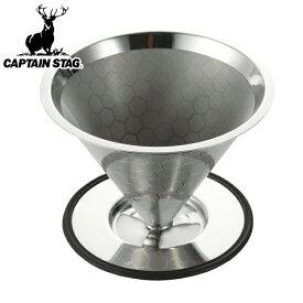 コーヒーフィルター ステンレス L キャプテンスタッグ ( コーヒー用 4〜5杯 ステンレスフィルター フィルター エコ 金属 コーヒー用品 )