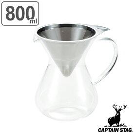 コーヒーフィルター ポット セット 800ml キャプテンスタッグ ( コーヒー ドリッパー フィルター不要 ステンレス コーヒーポット エコ 金属 コーヒー用品 )