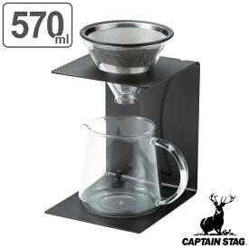 コーヒー ドリッパーセット 570ml キャプテンスタッグ ( 送料無料 フィルター不要 サーバー スタンド ステンレス コーヒーポット エコ 金属 コーヒー用品 )