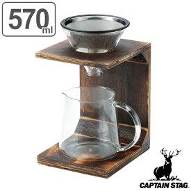 コーヒー ドリッパーセット 570ml 木製 キャプテンスタッグ ( 送料無料 フィルター不要 サーバー スタンド ステンレス コーヒーポット エコ 金属 コーヒー用品 )