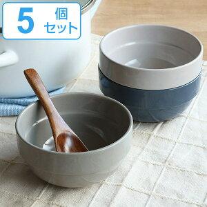 ボウル 13cm スタッキング 積み重ねできるスープボウル 陶磁器 同色5個セット ( 500ml 電子レンジ対応 食器 スープカップ シリアルボウル 中鉢 スープ シリアル サラダ 器 皿 カップ 取り皿 サ