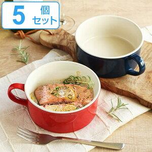 スープカップ 450ml オーブンシェフ 耐熱 ストレート 陶磁器 同色5個セット ( 電子レンジ対応 オーブン対応 ボウル グラタン皿 一人用 シチュー皿 耐熱皿 取っ手付き スープボウル ラウンド