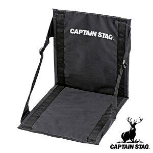 座椅子 マット 2way アウトドア用 グラシア キャプテンスタッグ CAPTAIN STAG ( モンテ 椅子 チェア レジャー チェアマット クッション 2WAY 簡易マット シート レジャーマット )