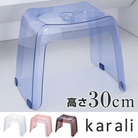 風呂イス バスチェアー karali カラリ 腰かけ 30H 高さ30cm ( 送料無料 風呂いす バススツール バス用品 風呂椅子 フロイス バスチェア ふろいす )