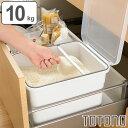 米びつ トトノ 10kg すり切り計量スコップ付 引き出し用 ( 米櫃 ライスストッカー シンク下米びつ こめびつ 計量カッ…