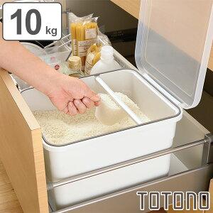 米びつ トトノ 10kg すり切り計量スコップ付 引き出し用 ( 米櫃 ライスストッカー シンク下米びつ こめびつ 計量カップ付き お米カップ付き 引き出し用米びつ 冷蔵庫用 10キロ totono )