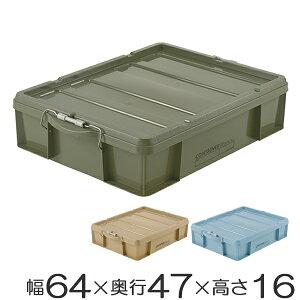 コンテナボックス 蓋付き 30WB 収納ボックス コンテナ ボックス 日本製 ( 送料無料 幅64 奥行47 高さ16 収納ケース 収納 フタ付き ボックス ケース 収納コンテナ ベッド下 スタッキング バック