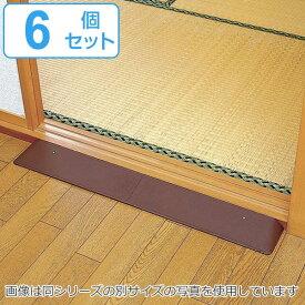 室内用 スロープ 高さ2cm ラバ−スロープ 6個セット ( 送料無料 段差解消スロープ 段差プレート 段差 解消 対策 カバー 2cm ゴム 介護 段差対策 段差スロープ 介護用品 安全対策 転倒防止 )