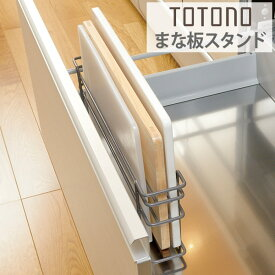 キッチン収納ケース まな板スタンド システムキッチン 引き出し用 トトノ ( まな板立て まな板置き まな板収納 まな板ラック カッティングボードスタンド 整理ケース スタンド 仕切り シンク下 収納スタンド totono )