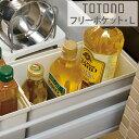 キッチン収納ケース フリーポケット L システムキッチン 引き出し用 トトノ 縦置き横置き ( 収納ボックス 整理ケース…