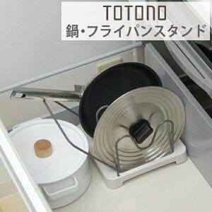 キッチン収納ケース 鍋・フライパンスタンド コンパクト システムキッチン 引き出し用 トトノ ( フライパンスタンド 鍋スタンド 鍋蓋スタンド 鍋蓋立て フタ置き 鍋フタスタンド 仕切り