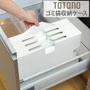 キッチン収納ケース ゴミ袋収納ボックス システムキッチン 引き出し用 トトノ ( ゴミ袋ストッカー ポリ袋ストッカー ポリ袋ホルダー ゴミ袋ホルダー ゴミ袋入れ ビニール袋 収納 整理 シンク下 支え板付き totono )
