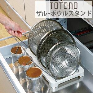 キッチン収納ケース ザル・ボウルスタンド コンパクト システムキッチン 引き出し用 トトノ ( ザルスタンド 収納スタンド キッチン収納 シンク下 引出し用 キッチンツール 収納 整理ケー