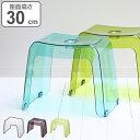 風呂椅子 バスチェアー karali カラリ 腰かけ 30H 高さ30cm ( 送料無料 風呂イス 風呂いす バスチェアー お風呂椅子 …