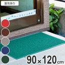 玄関マット 土砂用 コイルカラーマット クッション 90×120cm ( 送料無料 エントランスマット 業務用 )