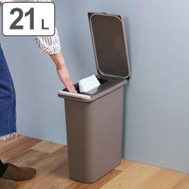 ゴミ箱 中フタ付き 臭わない 防臭 パッキン付き 20L スリム ( ごみ箱 ふた付き ダストボックス 縦型 キッチン プッシュ 式 プラスチック製 分別 パッキン 分別ゴミ箱 分別ごみ箱 無地 おむつ 生ごみ 入れ 日本製 約 幅 20cm )