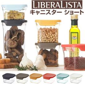 保存容器 キャニスター リベラリスタ ショート 積み重ね ( 保存ケース 食品保存 調味料入れ スタッキング プラスチック保存容器 調味料容器 調味料ケース スパイス容器 )
