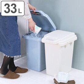 ゴミ箱 臭わない 防臭 パッキン付き 33L ふた付き 分別 ( ごみ箱 ダストボックス 縦型 プラスチック製 おしゃれ パッキン くずかご ダストBOX 分別ゴミ箱 分別ごみ箱 お洒落 オシャレ 無地 おむつ 生ごみ 入れ )
