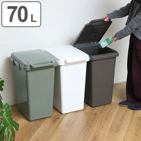 ゴミ箱 連結 ワンハンドペール 70L SABIRO 大型 ( ごみ箱 ダストボックス ふた付き キッチン 屋外 フタ付き ハンドル 袋 見えない 大容量 おしゃれ 70 リットル 分別 )