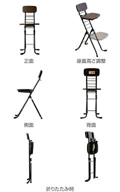 椅子高さ調節6段階調節リリィチェア折りたたみチェア木製スチールダークブラウン×ブラックフレーム