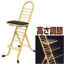 プロワークチェア 作業椅子 固定 ハイタイプ ブラック/イエロー ( 送料無料 折りたたみ椅子 チェアー 作業場 工房 工場 イス 座面高さ調節 業務用品 )
