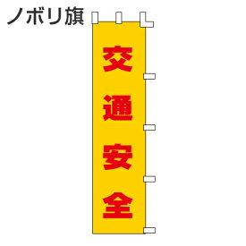 ノボリ旗 「交通安全」 150x45cm ( 安全用品 のぼり 交通安全 )