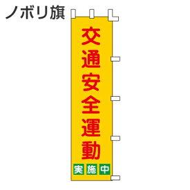 ノボリ旗 「交通安全運動」 150x45cm ( 安全用品 のぼり 交通安全 )