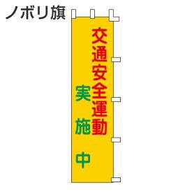 ノボリ旗 「交通安全運動実施中」 150x45cm ( 安全用品 のぼり 交通安全 )
