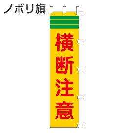 ノボリ旗 「横断注意」 150x45cm ( 安全用品 のぼり 交通安全 )