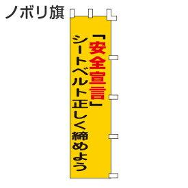 ノボリ旗 「安全宣言 シートベルト正しく締めよう」 150x45cm ( 安全用品 のぼり 交通安全 )