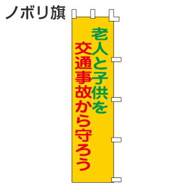 ノボリ旗 「老人と子供を交通事故から守ろう」 150x45cm ( 安全用品 のぼり 交通安全 )