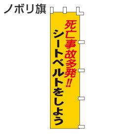 ノボリ旗 「死亡事故多発!!シートベルトをしよう」 150x45cm ( 安全用品 のぼり 交通安全 )