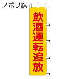 ノボリ旗 「飲酒運転追放」 150x45cm ( 安全用品 のぼり 交通安全 )