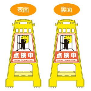 バリケードスタンド 「点検中」 両面表示 サインスタンド 高さ60cm ( 送料無料 立て看板 標識 案内板 フロアサイン )