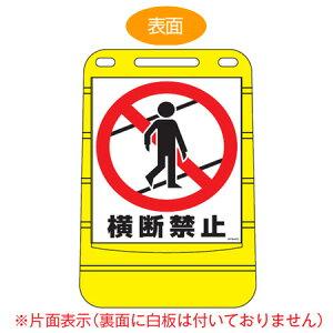 バリアポップサイン 「横断禁止」 片面表示 サインスタンド ポリタンク式 ( 送料無料 標識 案内板 立て看板 )