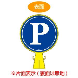 コーンヘッド標識 「P」 片面表示 駐車場 直径30cm ( 送料無料 看板 サインスタンド 三角コーン PARKING )