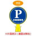 コーンヘッド標識 「P お客様専用」 片面表示 駐車場 直径30cm ( 送料無料 看板 サインスタンド 三角コーン PAR…