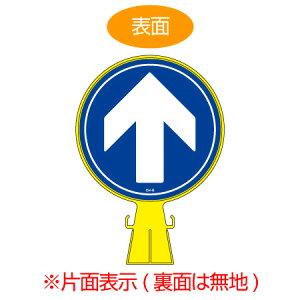 コーンヘッド標識 「直進」 片面表示 直径30cm ( 送料無料 看板 サインスタンド 三角コーン )