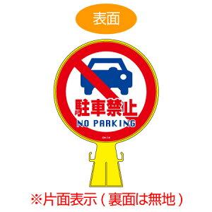 コーンヘッド標識 「駐車禁止 NO PARKING」 片面表示 直径30cm ( 送料無料 看板 サインスタンド 三角コーン )