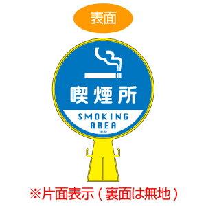 コーンヘッド標識 「喫煙所 SMOKING AREA」 片面表示 直径30cm ( 送料無料 看板 サインスタンド 三角コーン )