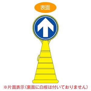 コーン型サインスタンド 「直進」 片面表示 ポリタンク台 ロードポップサイン  ( 送料無料 標識 案内 立て看板 )