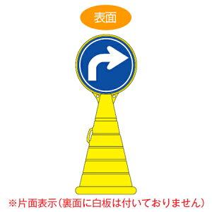 コーン型サインスタンド 「右折」 片面表示 ポリタンク台 ロードポップサイン  ( 送料無料 標識 案内 立て看板 )